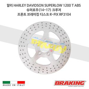할리 HARLEY DAVIDSON SUPERLOW 1200 T ABS 슈퍼로우(14-17) 크루저 프론트 브레이킹 디스크 R-FIX RF3104
