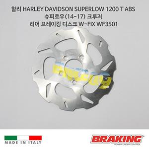 할리 HARLEY DAVIDSON SUPERLOW 1200 T ABS 슈퍼로우(14-17) 크루저 리어 브레이킹 디스크 W-FIX WF3501