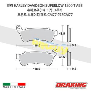 할리 HARLEY DAVIDSON SUPERLOW 1200 T ABS 슈퍼로우(14-17) 크루저 프론트 브레이킹 패드 CM77 973CM77