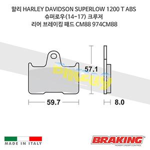 할리 HARLEY DAVIDSON SUPERLOW 1200 T ABS 슈퍼로우(14-17) 크루저 리어 브레이킹 패드 CM88 974CM88