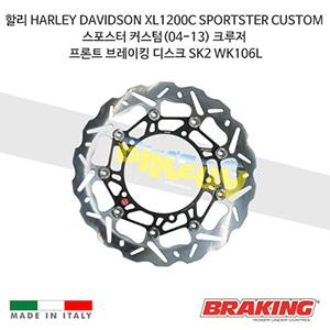할리 HARLEY DAVIDSON XL1200C SPORTSTER CUSTOM 스포스터 커스텀(04-13) 크루저 프론트 브레이킹 디스크 SK2 WK106L