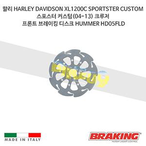 할리 HARLEY DAVIDSON XL1200C SPORTSTER CUSTOM 스포스터 커스텀(04-13) 크루저 프론트 브레이킹 디스크 HUMMER HD05FLD