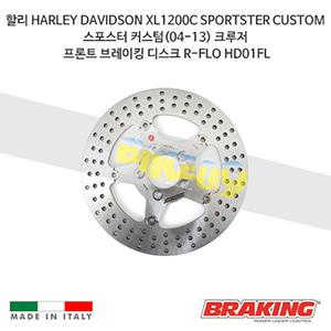할리 HARLEY DAVIDSON XL1200C SPORTSTER CUSTOM 스포스터 커스텀(04-13) 크루저 프론트 브레이킹 디스크 R-FLO HD01FL