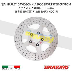 할리 HARLEY DAVIDSON XL1200C SPORTSTER CUSTOM 스포스터 커스텀(04-13) 크루저 프론트 브레이킹 디스크 R-FIX HD01FI