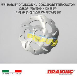 할리 HARLEY DAVIDSON XL1200C SPORTSTER CUSTOM 스포스터 커스텀(04-13) 크루저 리어 브레이킹 디스크 W-FIX WF3501