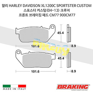 할리 HARLEY DAVIDSON XL1200C SPORTSTER CUSTOM 스포스터 커스텀(04-13) 크루저 프론트 브레이킹 패드 CM77 900CM77