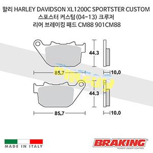 할리 HARLEY DAVIDSON XL1200C SPORTSTER CUSTOM 스포스터 커스텀(04-13) 크루저 리어 브레이킹 패드 CM88 901CM88