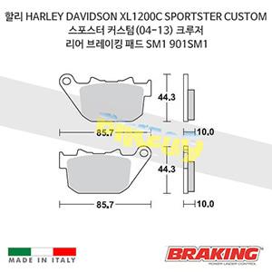 할리 HARLEY DAVIDSON XL1200C SPORTSTER CUSTOM 스포스터 커스텀(04-13) 크루저 리어 브레이킹 패드 SM1 901SM1