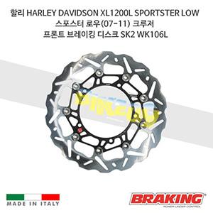 할리 HARLEY DAVIDSON XL1200L SPORTSTER LOW 스포스터 로우(07-11) 크루저 프론트 브레이킹 디스크 SK2 WK106L
