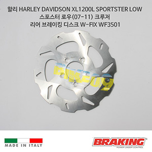 할리 HARLEY DAVIDSON XL1200L SPORTSTER LOW 스포스터 로우(07-11) 크루저 리어 브레이킹 디스크 W-FIX WF3501
