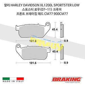 할리 HARLEY DAVIDSON XL1200L SPORTSTER LOW 스포스터 로우(07-11) 크루저 프론트 브레이킹 패드 CM77 900CM77