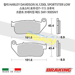 할리 HARLEY DAVIDSON XL1200L SPORTSTER LOW 스포스터 로우(07-11) 크루저 프론트 브레이킹 패드 SM1 900SM1