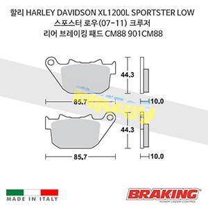 할리 HARLEY DAVIDSON XL1200L SPORTSTER LOW 스포스터 로우(07-11) 크루저 리어 브레이킹 패드 CM88 901CM88