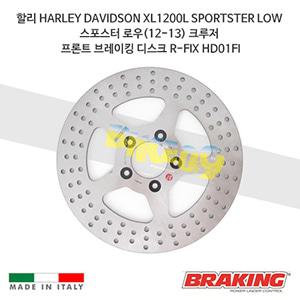 할리 HARLEY DAVIDSON XL1200L SPORTSTER LOW 스포스터 로우(12-13) 크루저 프론트 브레이킹 브레이크 디스크 로터 R-FIX HD01FI
