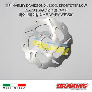 할리 HARLEY DAVIDSON XL1200L SPORTSTER LOW 스포스터 로우(12-13) 크루저 리어 브레이킹 브레이크 디스크 로터 W-FIX WF3501
