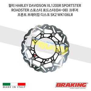 할리 HARLEY DAVIDSON XL1200R SPORTSTER ROADSTER 스포스터 로드스터(04-08) 크루저 프론트 브레이킹 브레이크 디스크 로터 SK2 WK106LR