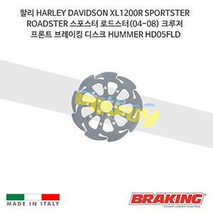 할리 HARLEY DAVIDSON XL1200R SPORTSTER ROADSTER 스포스터 로드스터(04-08) 크루저 프론트 브레이킹 브레이크 디스크 로터 HUMMER HD05FLD