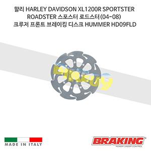 할리 HARLEY DAVIDSON XL1200R SPORTSTER ROADSTER 스포스터 로드스터(04-08) 크루저 프론트 브레이킹 브레이크 디스크 로터 HUMMER HD09FLD