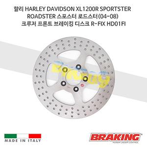 할리 HARLEY DAVIDSON XL1200R SPORTSTER ROADSTER 스포스터 로드스터(04-08) 크루저 프론트 브레이킹 브레이크 디스크 로터 R-FIX HD01FI
