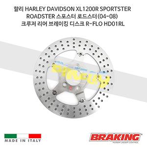 할리 HARLEY DAVIDSON XL1200R SPORTSTER ROADSTER 스포스터 로드스터(04-08) 크루저 리어 브레이킹 브레이크 디스크 로터 R-FLO HD01RL