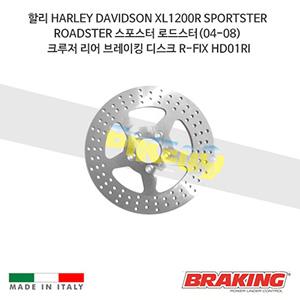 할리 HARLEY DAVIDSON XL1200R SPORTSTER ROADSTER 스포스터 로드스터(04-08) 크루저 리어 브레이킹 브레이크 디스크 로터 R-FIX HD01RI