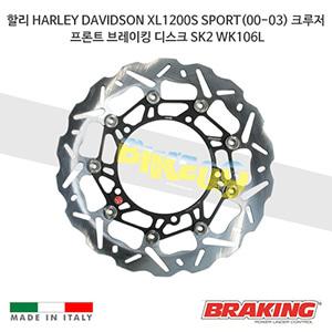 할리 HARLEY DAVIDSON XL1200S SPORT(00-03) 크루저 프론트 브레이킹 브레이크 디스크 로터 SK2 WK106L