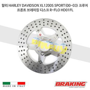 할리 HARLEY DAVIDSON XL1200S SPORT(00-03) 크루저 프론트 브레이킹 브레이크 디스크 로터 R-FLO HD01FL