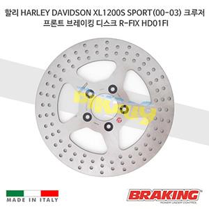 할리 HARLEY DAVIDSON XL1200S SPORT(00-03) 크루저 프론트 브레이킹 브레이크 디스크 로터 R-FIX HD01FI