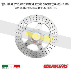 할리 HARLEY DAVIDSON XL1200S SPORT(00-03) 크루저 리어 브레이킹 브레이크 디스크 로터 R-FLO HD01RL