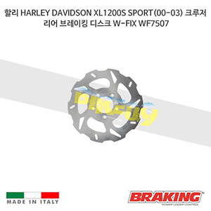 할리 HARLEY DAVIDSON XL1200S SPORT(00-03) 크루저 리어 브레이킹 브레이크 디스크 로터 W-FIX WF7507