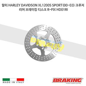 할리 HARLEY DAVIDSON XL1200S SPORT(00-03) 크루저 리어 브레이킹 브레이크 디스크 로터 R-FIX HD01RI