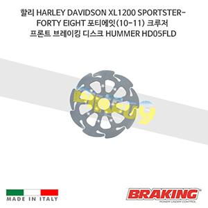 할리 HARLEY DAVIDSON XL1200 SPORTSTER-FORTY EIGHT 포티에잇(10-11) 크루저 프론트 브레이킹 브레이크 디스크 로터 HUMMER HD05FLD