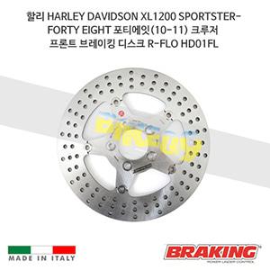 할리 HARLEY DAVIDSON XL1200 SPORTSTER-FORTY EIGHT 포티에잇(10-11) 크루저 프론트 브레이킹 브레이크 디스크 로터 R-FLO HD01FL