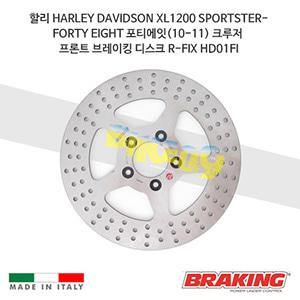 할리 HARLEY DAVIDSON XL1200 SPORTSTER-FORTY EIGHT 포티에잇(10-11) 크루저 프론트 브레이킹 브레이크 디스크 로터 R-FIX HD01FI
