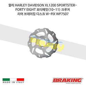 할리 HARLEY DAVIDSON XL1200 SPORTSTER-FORTY EIGHT 포티에잇(10-11) 크루저 리어 브레이킹 브레이크 디스크 로터 W-FIX WF7507