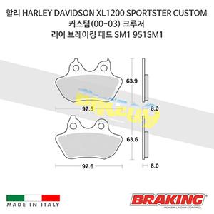 할리 HARLEY DAVIDSON XL1200 SPORTSTER CUSTOM 커스텀(00-03) 크루저 리어 브레이킹 브레이크 패드 라이닝 SM1 951SM1