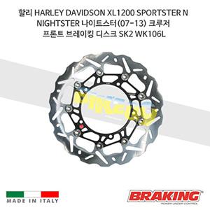 할리 HARLEY DAVIDSON XL1200 SPORTSTER N NIGHTSTER 나이트스터(07-13) 크루저 프론트 브레이킹 브레이크 디스크 로터 SK2 WK106L