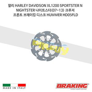 할리 HARLEY DAVIDSON XL1200 SPORTSTER N NIGHTSTER 나이트스터(07-13) 크루저 프론트 브레이킹 브레이크 디스크 로터 HUMMER HD05FLD