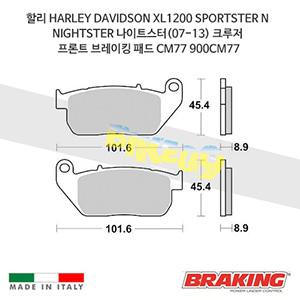 할리 HARLEY DAVIDSON XL1200 SPORTSTER N NIGHTSTER 나이트스터(07-13) 크루저 프론트 브레이킹 브레이크 패드 라이닝 CM77 900CM77