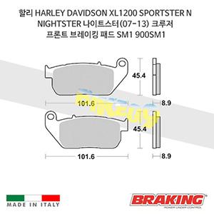 할리 HARLEY DAVIDSON XL1200 SPORTSTER N NIGHTSTER 나이트스터(07-13) 크루저 프론트 브레이킹 브레이크 패드 라이닝 SM1 900SM1