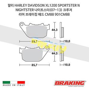 할리 HARLEY DAVIDSON XL1200 SPORTSTER N NIGHTSTER 나이트스터(07-13) 크루저 리어 브레이킹 브레이크 패드 라이닝 CM88 901CM88