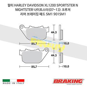 할리 HARLEY DAVIDSON XL1200 SPORTSTER N NIGHTSTER 나이트스터(07-13) 크루저 리어 브레이킹 브레이크 패드 라이닝 SM1 901SM1