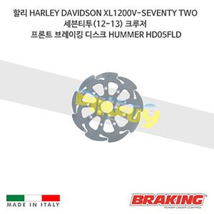할리 HARLEY DAVIDSON XL1200V-SEVENTY TWO 세븐티투(12-13) 크루저 프론트 브레이킹 브레이크 디스크 로터 HUMMER HD05FLD