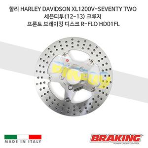 할리 HARLEY DAVIDSON XL1200V-SEVENTY TWO 세븐티투(12-13) 크루저 프론트 브레이킹 브레이크 디스크 로터 R-FLO HD01FL