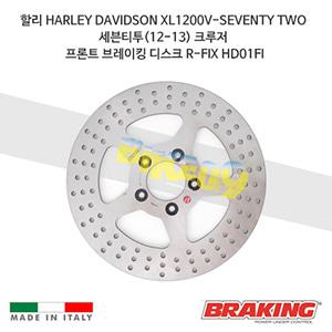 할리 HARLEY DAVIDSON XL1200V-SEVENTY TWO 세븐티투(12-13) 크루저 프론트 브레이킹 브레이크 디스크 로터 R-FIX HD01FI