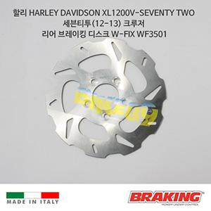 할리 HARLEY DAVIDSON XL1200V-SEVENTY TWO 세븐티투(12-13) 크루저 리어 브레이킹 브레이크 디스크 로터 W-FIX WF3501