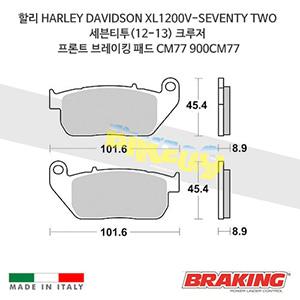 할리 HARLEY DAVIDSON XL1200V-SEVENTY TWO 세븐티투(12-13) 크루저 프론트 브레이킹 브레이크 패드 라이닝 CM77 900CM77