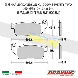 할리 HARLEY DAVIDSON XL1200V-SEVENTY TWO 세븐티투(12-13) 크루저 프론트 브레이킹 브레이크 패드 라이닝 SM1 900SM1