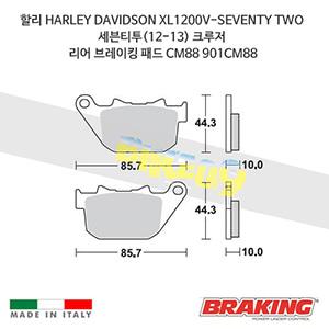 할리 HARLEY DAVIDSON XL1200V-SEVENTY TWO 세븐티투(12-13) 크루저 리어 브레이킹 브레이크 패드 라이닝 CM88 901CM88