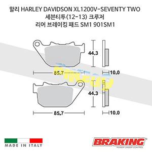 할리 HARLEY DAVIDSON XL1200V-SEVENTY TWO 세븐티투(12-13) 크루저 리어 브레이킹 브레이크 패드 라이닝 SM1 901SM1